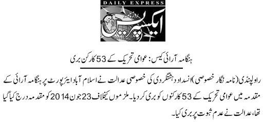 تحریک منہاج القرآن Minhaj-ul-Quran  Print Media Coverage پرنٹ میڈیا کوریج Daily Express Back Page