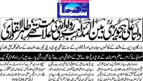 Mustafavi Student Movement Print Media Coverage Daily Sama Bsck Page