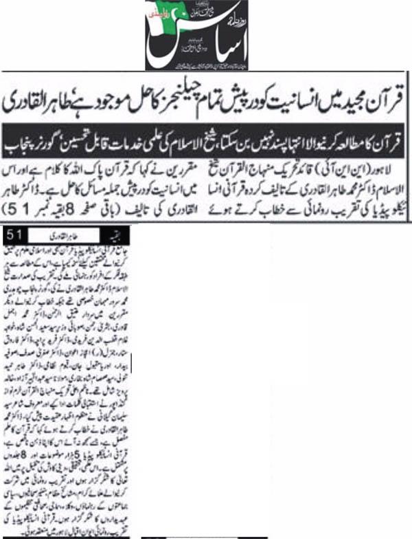 تحریک منہاج القرآن Minhaj-ul-Quran  Print Media Coverage پرنٹ میڈیا کوریج Daily Asas Back Page