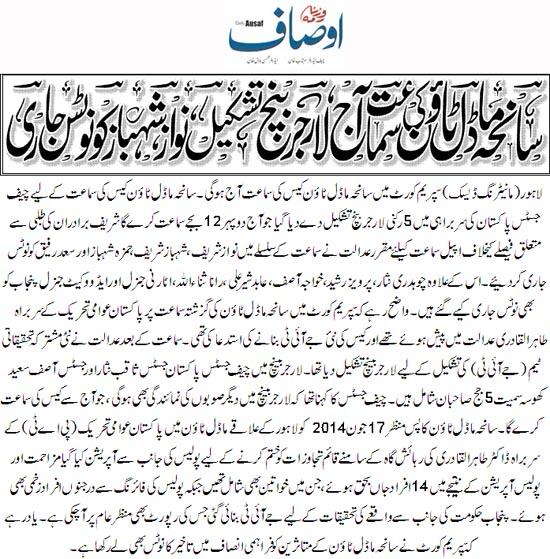 تحریک منہاج القرآن Minhaj-ul-Quran  Print Media Coverage پرنٹ میڈیا کوریج Daily Ausaf Back Page