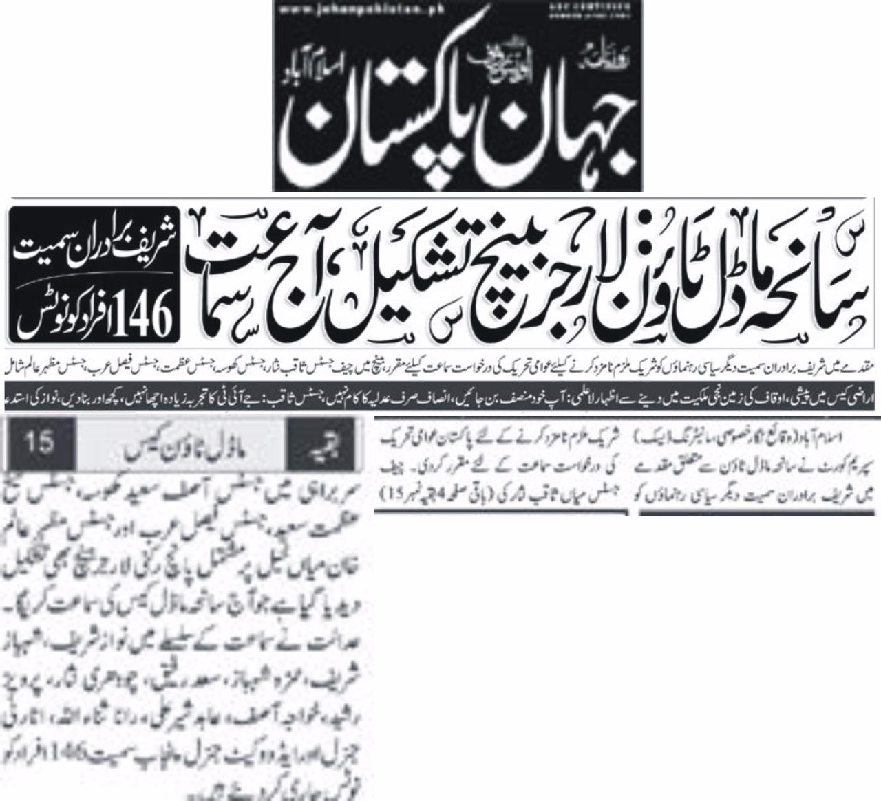 تحریک منہاج القرآن Minhaj-ul-Quran  Print Media Coverage پرنٹ میڈیا کوریج Daily Jehanpakistan Back Page