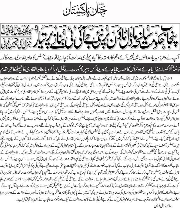 تحریک منہاج القرآن Minhaj-ul-Quran  Print Media Coverage پرنٹ میڈیا کوریج Daily Jehanpakistan Front Page