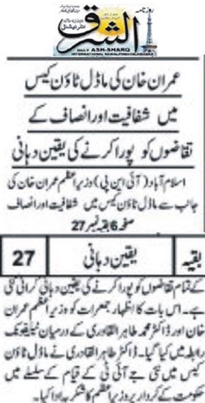 Minhaj-ul-Quran  Print Media CoverageDaily Ash,sharq Back Page (