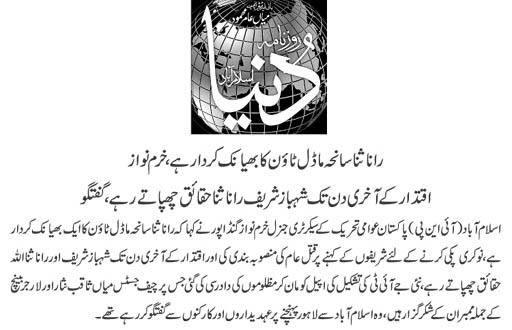 Pakistan Awami Tehreek  Print Media Coverage Daily Dunya Pag 3