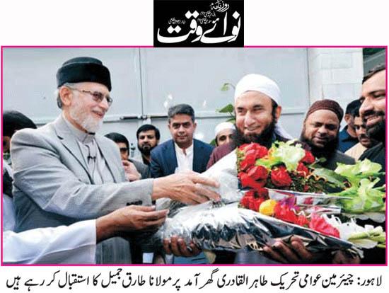 تحریک منہاج القرآن Minhaj-ul-Quran  Print Media Coverage پرنٹ میڈیا کوریج Daily Nawaiwaqt Back Page