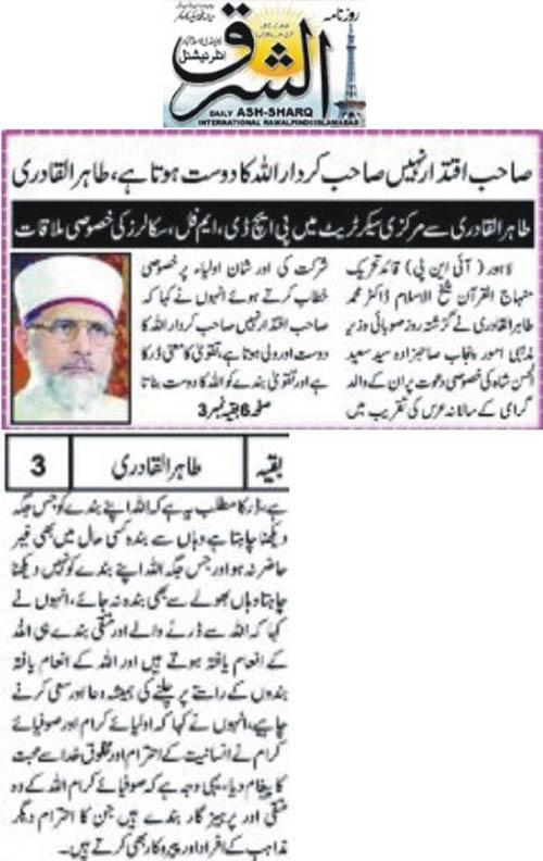 Minhaj-ul-Quran  Print Media CoverageDaily Ash,shraq Back Page
