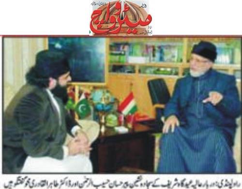 Minhaj-ul-Quran  Print Media Coverage Daily Metroeatch Back Page