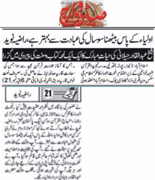 Minhaj-ul-Quran  Print Media Coverage Daily Metroeatch Page 2