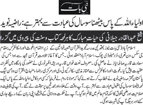 Mustafavi Student Movement Print Media Coverage Daily Nai Bat Page 2