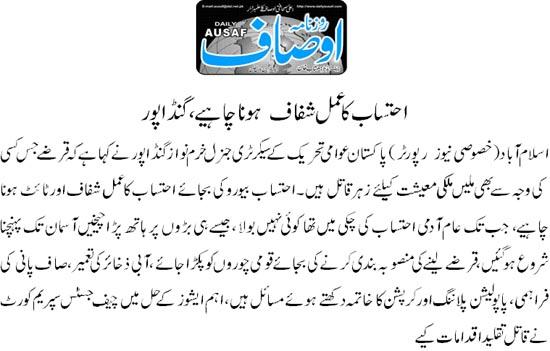 Mustafavi Student Movement Print Media Coverage Daily Asas Page 3