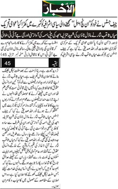 Minhaj-ul-Quran  Print Media Coverage Daily Alakhbar Page 2