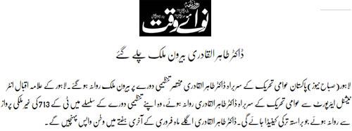 Pakistan Awami Tehreek  Print Media Coverage Daily Nawaiwaqt Front Page