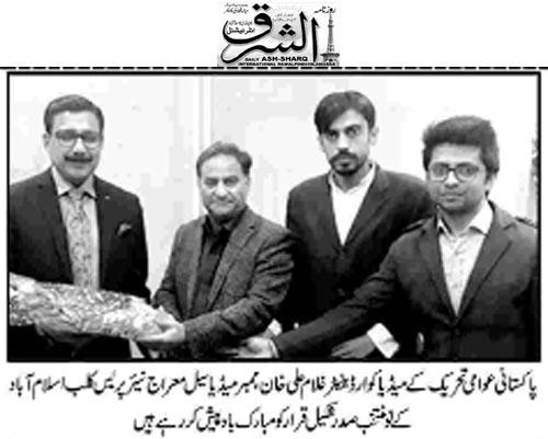 Mustafavi Student Movement Print Media Coverage Daily Ash,sharq Page 2