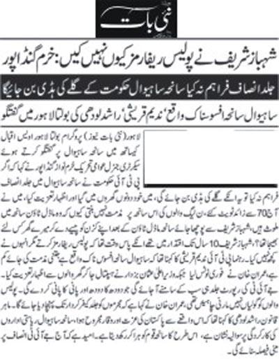 Minhaj-ul-Quran  Print Media CoverageDaily Nai Bat Back Page