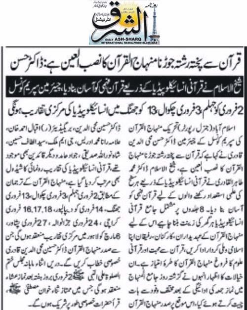 Minhaj-ul-Quran  Print Media Coverage Daily Ash,sharq Back Page