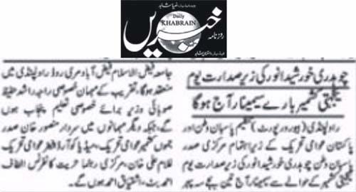 Minhaj-ul-Quran  Print Media Coverage Daily Khabrain Page 2