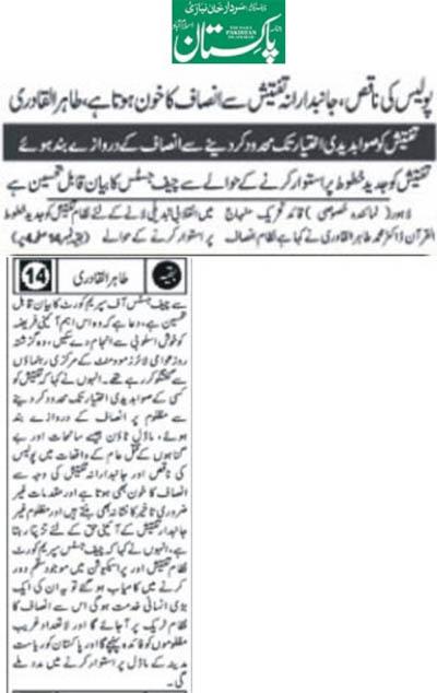 Minhaj-ul-Quran  Print Media CoverageDaily Pakistan (Niazi) Back Page