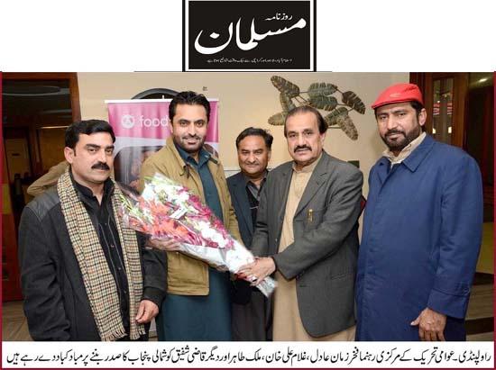 Minhaj-ul-Quran  Print Media Coverage Daily Musalman Page 2
