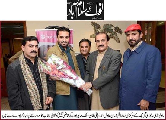 Minhaj-ul-Quran  Print Media Coverage Naway Isbd Din Page 2