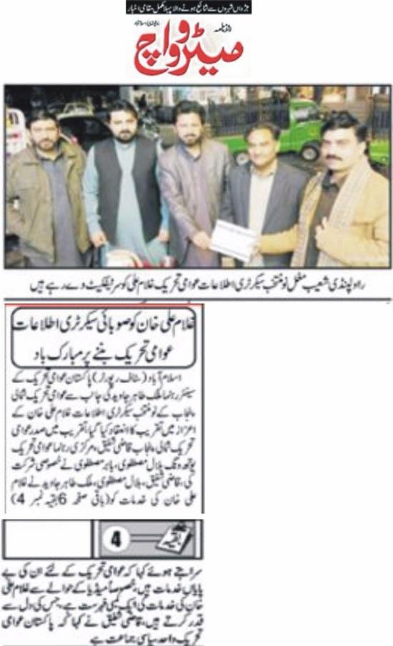 Minhaj-ul-Quran  Print Media Coverage Daily Metrowatch Back Page 2