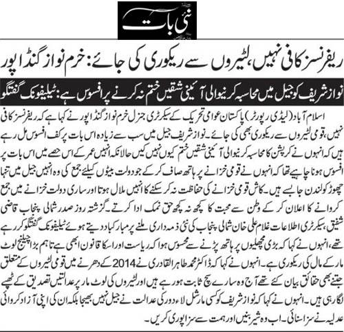 Minhaj-ul-Quran  Print Media Coverage Daily Nai Baast Page 2