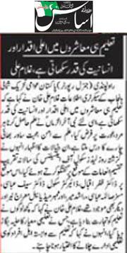 تحریک منہاج القرآن Pakistan Awami Tehreek  Print Media Coverage پرنٹ میڈیا کوریج Daily Asas Page 2