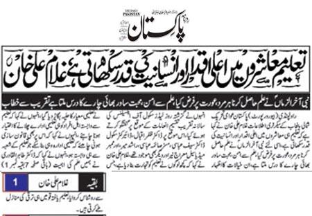 تحریک منہاج القرآن Pakistan Awami Tehreek  Print Media Coverage پرنٹ میڈیا کوریج Daily Pakistan (Niazi) Page 2