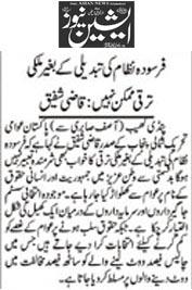 Minhaj-ul-Quran  Print Media CoverageDaily Asian News Page 4