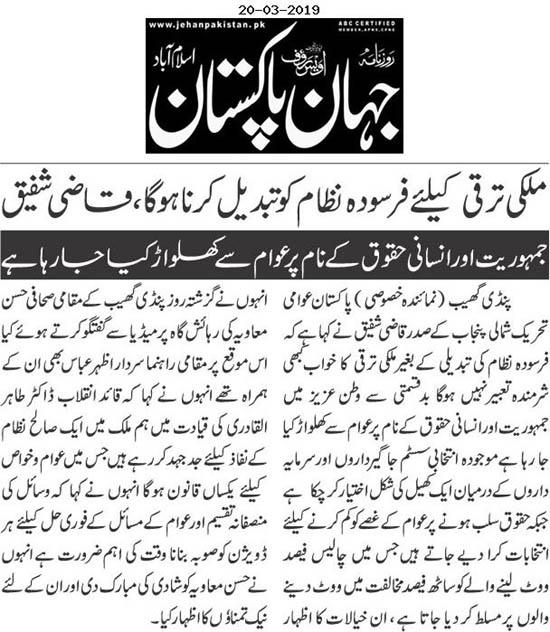 Minhaj-ul-Quran  Print Media CoverageDaily Jehanpakistan Page 4