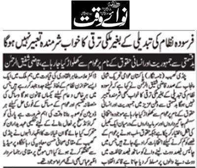 تحریک منہاج القرآن Pakistan Awami Tehreek  Print Media Coverage پرنٹ میڈیا کوریج Daily Nawaiwaqt Page 4