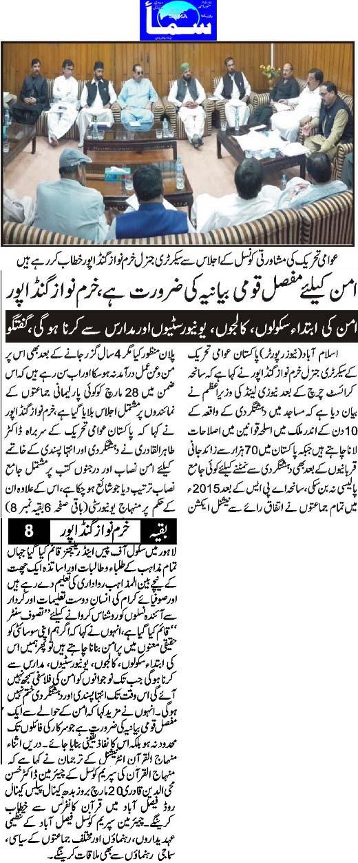 Minhaj-ul-Quran  Print Media CoverageDaily Sama Page 2