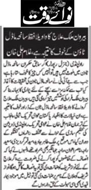 Minhaj-ul-Quran  Print Media CoverageDaily Nawaiwaqt Page 11