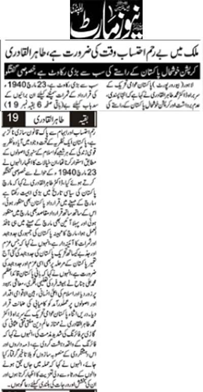 Minhaj-ul-Quran  Print Media CoverageDaily Newsmart Back Page