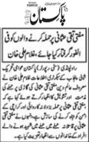 Minhaj-ul-Quran  Print Media CoverageDaily Pakistan (Niazii) Page 2
