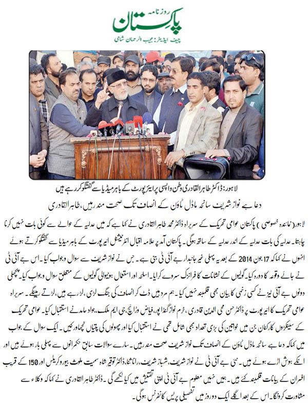 Minhaj-ul-Quran  Print Media Coverage Daily Pakistan (Shamii) Back Page