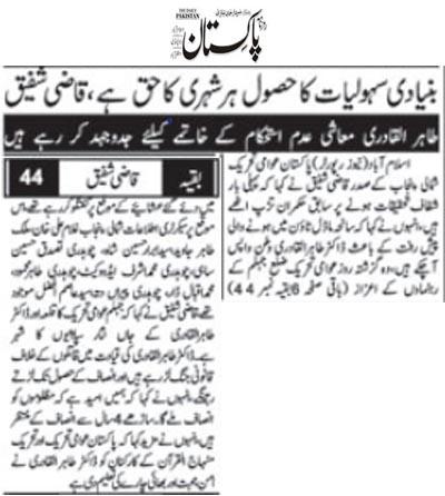 Minhaj-ul-Quran  Print Media Coverage Daily Pakistan (Niazi) Page 2