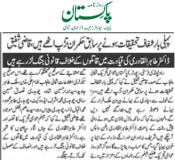 Minhaj-ul-Quran  Print Media Coverage Daily Pakistan (Shami) Page 2