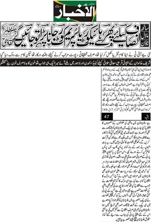 Minhaj-ul-Quran  Print Media CoverageDaily Alakhbar Back Page