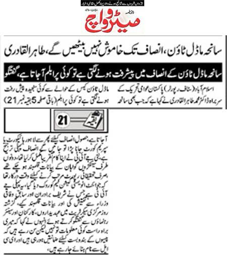 Minhaj-ul-Quran  Print Media CoverageDaily Metrowatch Page 3
