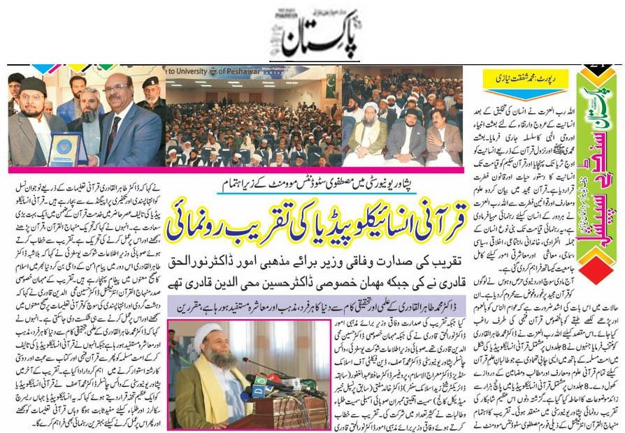 Minhaj-ul-Quran  Print Media CoverageDaily Pakistan (Niazi) Page