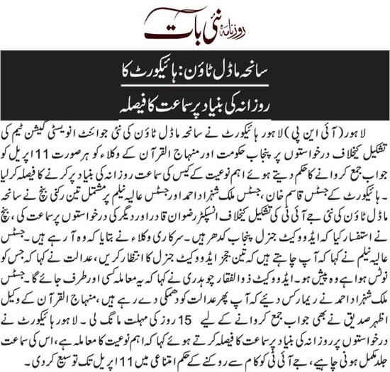 تحریک منہاج القرآن Pakistan Awami Tehreek  Print Media Coverage پرنٹ میڈیا کوریج Daily Nai Baat Back Page