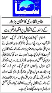تحریک منہاج القرآن Pakistan Awami Tehreek  Print Media Coverage پرنٹ میڈیا کوریج Daily Sama Page 2