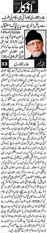 Minhaj-ul-Quran  Print Media CoverageDaily Azkar Front Page