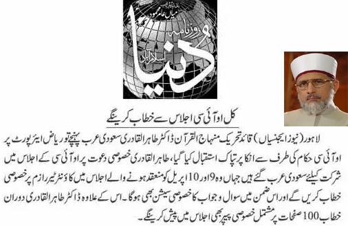 Minhaj-ul-Quran  Print Media CoverageDaily Dunya Back Page