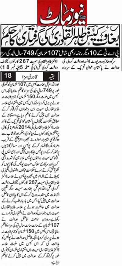 تحریک منہاج القرآن Minhaj-ul-Quran  Print Media Coverage پرنٹ میڈیا کوریج Daily Newsmart Back Page