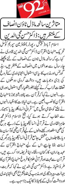 تحریک منہاج القرآن Minhaj-ul-Quran  Print Media Coverage پرنٹ میڈیا کوریج Daily 92 Page 9