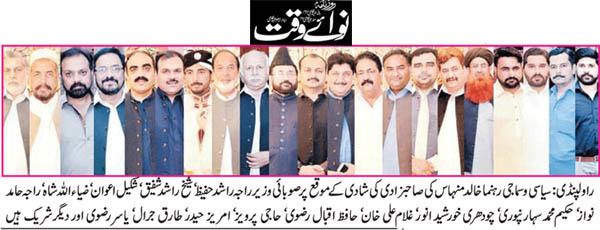 Minhaj-ul-Quran  Print Media Coverage Daily Nawaiwaqt Page 3