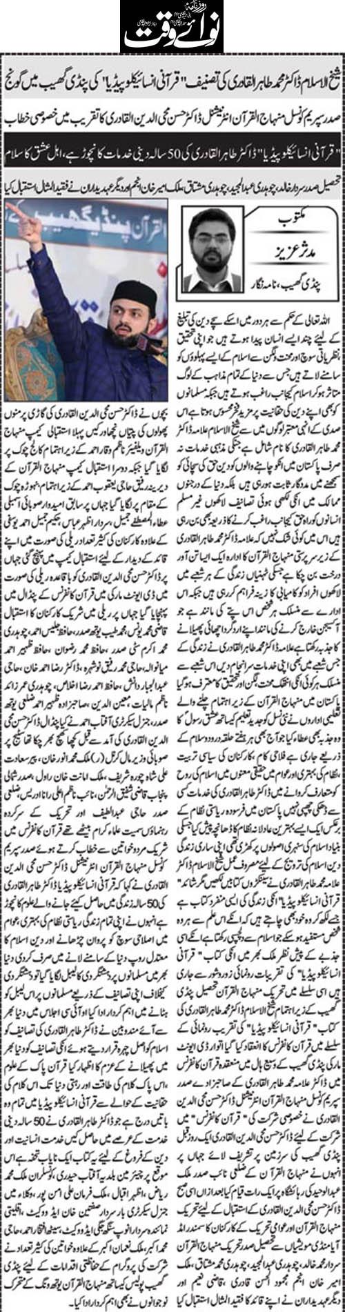 Pakistan Awami Tehreek  Print Media Coverage Daily Nawaiwaqt (Article)