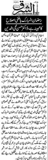 Minhaj-ul-Quran  Print Media CoverageDaily Ash,sharq Page 2