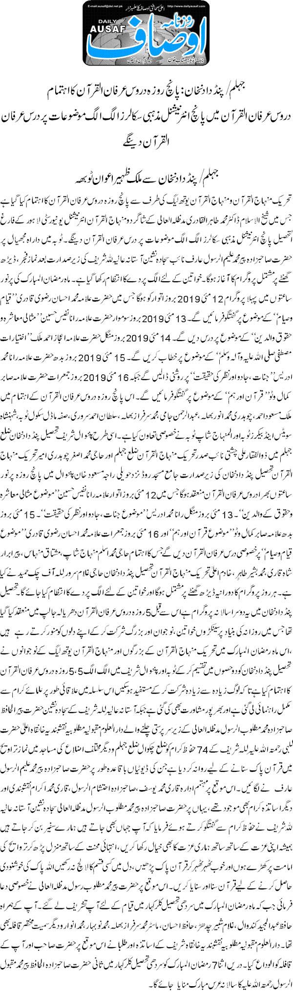 تحریک منہاج القرآن Minhaj-ul-Quran  Print Media Coverage پرنٹ میڈیا کوریج Daily Ausaf (Pinddadankhan)